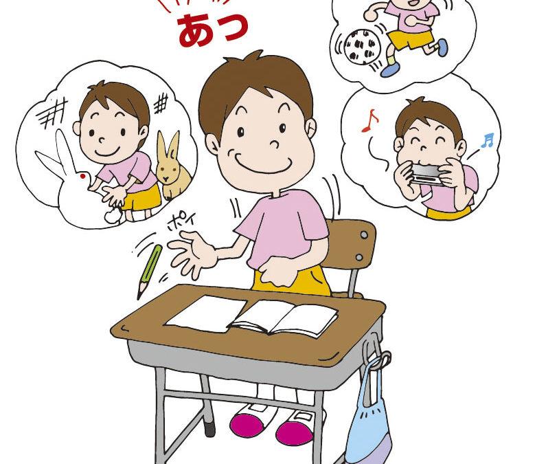 集中力がない子・落ち着きがない子ってどんな子?注意欠陥・多動症ADHD傾向