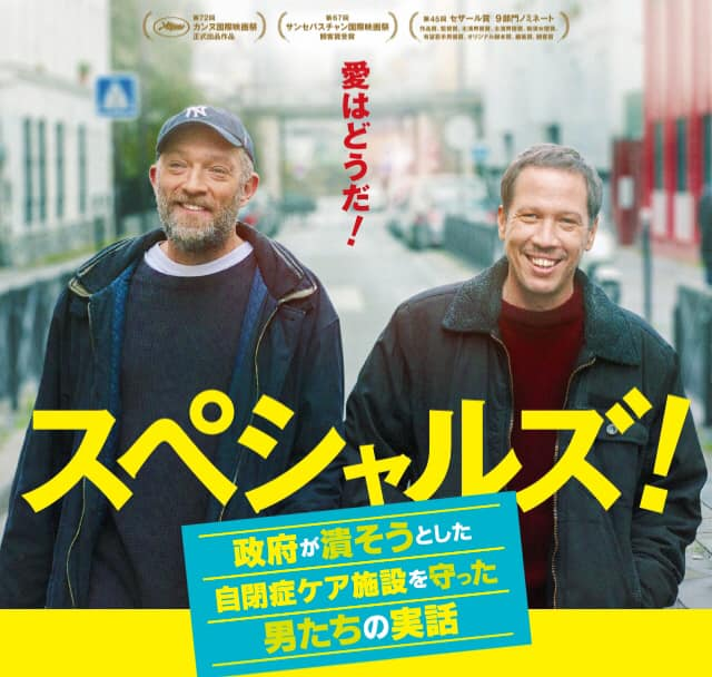 「スペシャルズ」絶賛上映中!フランスで自閉症ケア施設を守った男たちの実話
